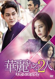 華麗なる2人-ミセスコップ2- DVD-BOX II [DVD]