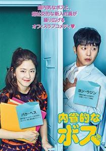 内省的なボス DVD-BOX1 [DVD]