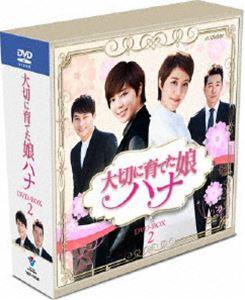 大切に育てた娘ハナ スペシャルプライス コンパクトDVD-BOX2(DVD)
