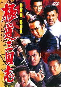極道三国志 DVD-BOX [DVD]