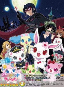 ジュエルペット サンシャイン DVD-BOX 3(完全生産限定版) [DVD]
