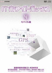 ITホワイトボックス Vol.4 モバイル編(DVD)