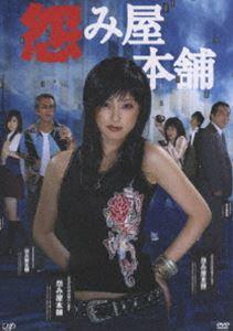 怨み屋本舗 [DVD]