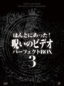 ほんとにあった!呪いのビデオ パーフェクト DVD-BOX3 [DVD]