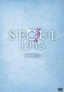 ソウル1945 DVD-BOX 2 [DVD]