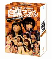 AKB48/AKB48グループ臨時総会 ~白黒つけようじゃないか!~(AKB48グループ総出演公演+NMB48単独公演)(DVD)