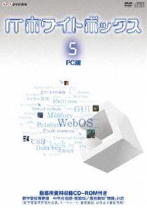 ITホワイトボックス Vol.5 PC編(DVD)