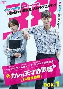 元カレは天才詐欺師■~38師機動隊~ DVD-BOX1 [DVD]