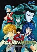 赤い光弾ジリオン DVD-BOX 2 [DVD]