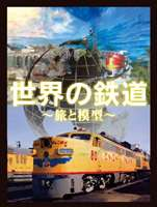 世界の鉄道~旅と模型~ DVD-BOX(DVD)