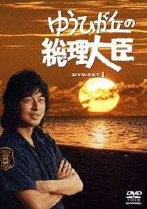 ゆうひが丘の総理大臣 DVD-BOX 1 [DVD]