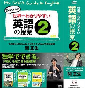 世界一わかりやすい英語の授業2(DVD)