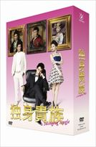 独身貴族 DVD BOX [DVD]