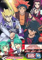 遊戯王5D's DVDシリーズ DUELBOX【13】(最終) [DVD]