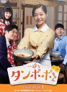一途なタンポポちゃん DVD-BOX1 [DVD]