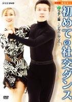 NHK趣味悠々 初めての社交ダンス 2巻組セット(DVD)