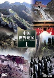 中国世界遺産I 全5巻 DVD BOX(DVD)