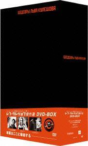 レフ・クレショフDVD-BOX(DVD)