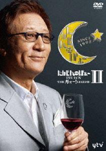 たかじんnoばぁ~ DVD-BOX THE ガォー!LEGEND II(DVD)