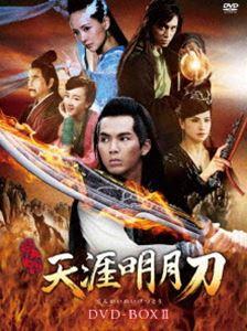 天涯明月刀 DVD-BOXII(DVD)