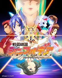 戦姫絶唱シンフォギア Blu-ray BOX【初回限定版】 [Blu-ray]