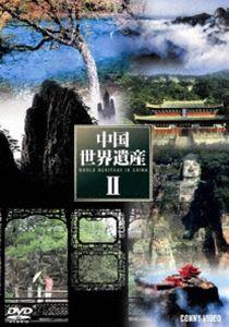 中国世界遺産II 全5巻 DVD BOX(DVD)
