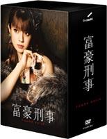 富豪刑事 コレクターズ・ボックス [DVD]