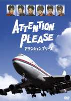 ATTENTION PLEASE アテンション プリーズ DVD-BOX(DVD)
