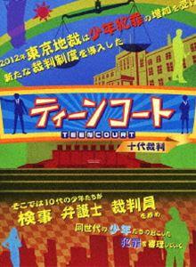 ティーンコート DVD-BOX[ディレクターズ・カット版] [DVD], 安全サイン8:63f2f3ad --- aigen.ai