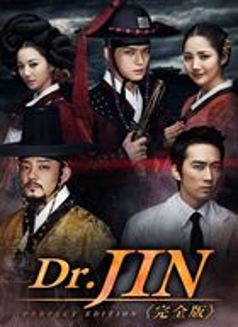 Dr.JIN<完全版>Blu-ray BOX2 [Blu-ray]