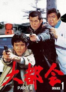 大都会 PARTII BOX 1 [DVD]