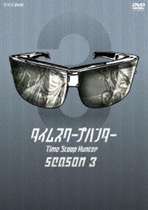 タイムスクープハンター シーズン3(DVD)