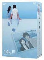 14ケ月 妻が子供に還っていく DVD-BOX 14ケ月 [DVD] [DVD], Cherie La'pain:b3cf67a4 --- aigen.ai