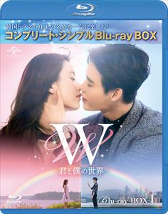 W -君と僕の世界- BD-BOX1 コンプリート メイルオーダー Blu-ray 交換無料 期間限定生産 シンプルBD-BOX6,000円シリーズ