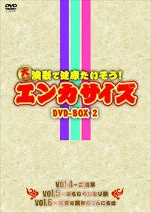 大ヒット演歌で健康たいそう!エンカサイズBOX2(DVD)