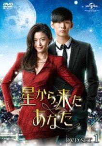 星から来たあなた DVD SET1 [DVD]