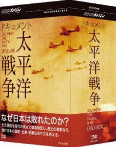 NHKスペシャル ドキュメント太平洋戦争 DVD BOX [DVD]