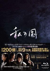 私の国 Blu-ray まとめ買い特価 セール 特集 BOX1