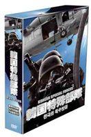 韓国特殊部隊 DVD-BOX(DVD)