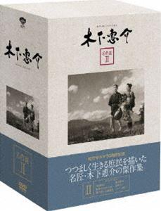 木下惠介 名作選 II(DVD)