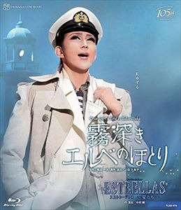 Once upon a time in Takarazuka『霧深きエルベのほとり』 スーパー・レビュー『ESTRELLAS ~星たち~』 [Blu-ray]