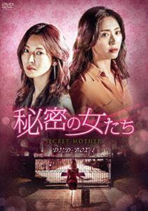 秘密の女たち DVD-BOX1 [DVD]