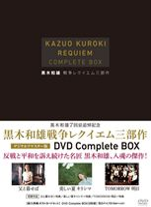 7回忌追悼記念 黒木和雄 戦争レクイエム三部作 デジタルリマスター版 DVD Complete BOX(DVD)
