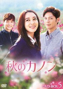 秋のカノン DVD-BOX5(DVD)