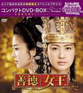 善徳女王<ノーカット完全版>コンパクトDVD-BOX2<本格時代劇セレクション>[期間限定スペシャルプライス版] [DVD]