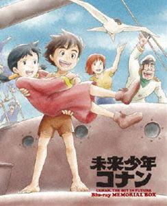 未来少年コナン Blu-ray メモリアルボックス [Blu-ray]