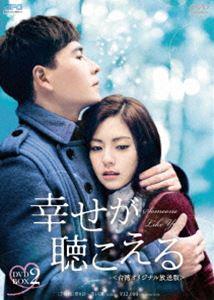 幸せが聴こえる〈台湾オリジナル放送版〉DVD-BOX2 [DVD]
