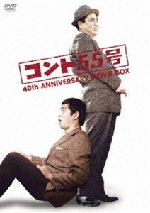 コント55号結成40周年記念 [宅送] ムービーBOX DVD セットアップ