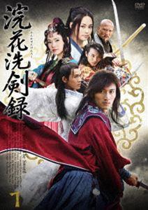 浣花洗剣録 DVD-BOX [DVD]