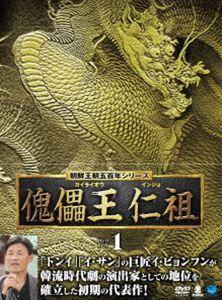 傀儡王 仁祖 DVD-BOX 1 [DVD]